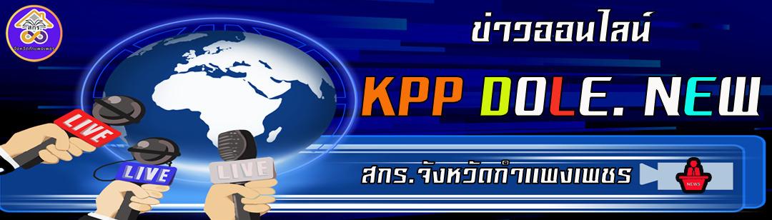 Kppnfe News ข่าวออนไลน์