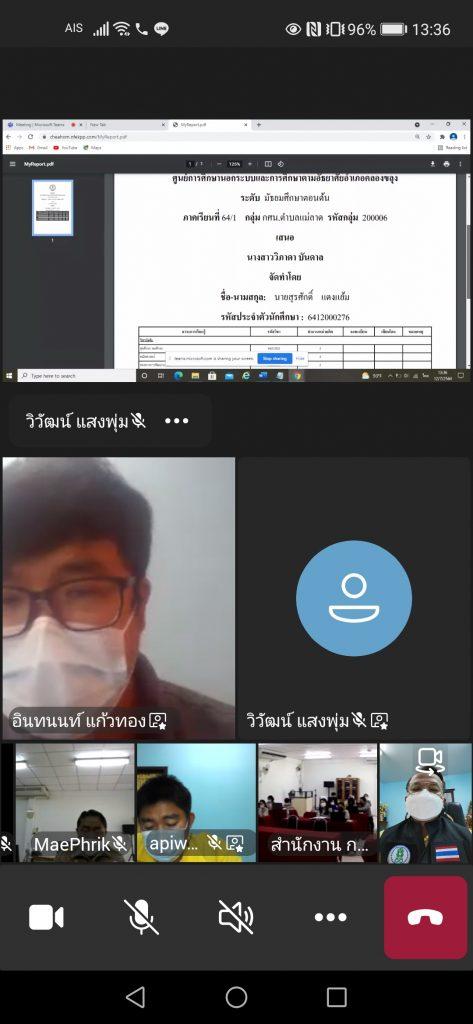 screenshot_20210712_133632_com-microsoft-teams