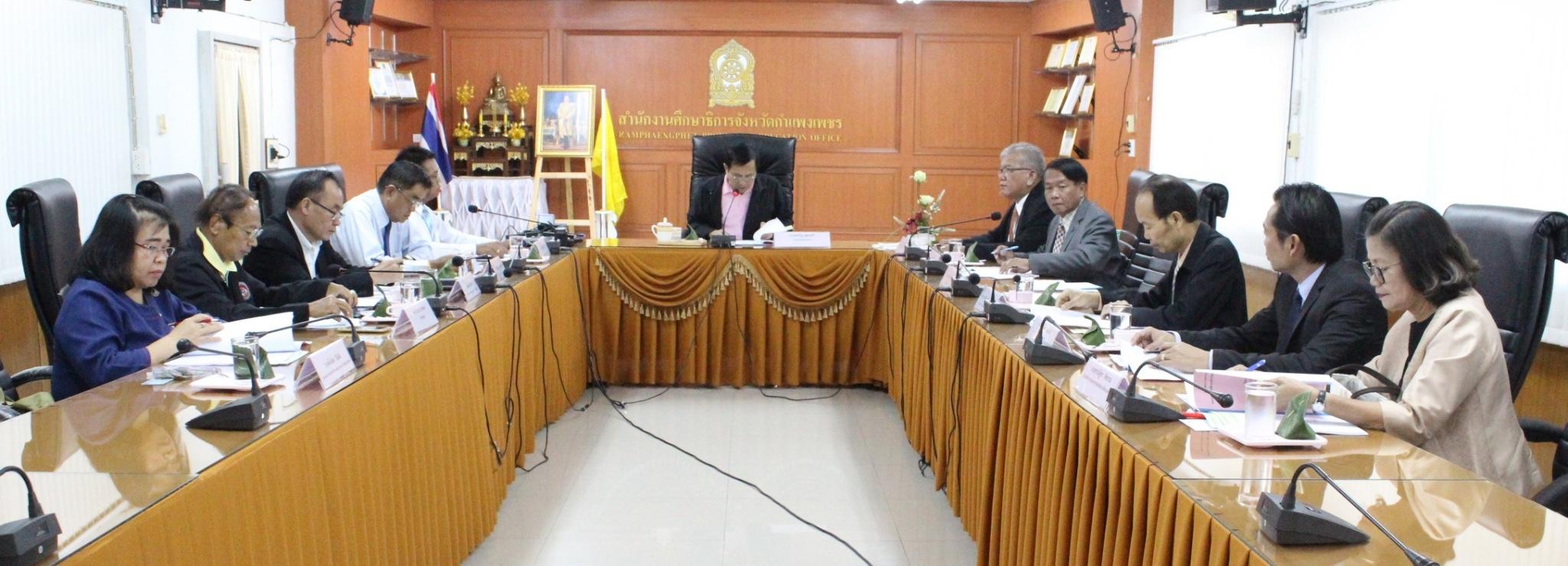 ร่วมประชุมคณะกรรมการศึกษาธิการจังหวัดกำแพงเพชร ครั้งที่ 8/2562