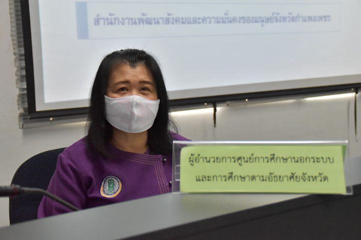 ผู้อำนวยการ สำนักงาน กศน.กำแพงเพชร ร่วมการประชุม คณะอนุกรรมการส่งเสริมการจัดสวัสดิการสังคมด้านผู้สูงอายุ จังหวัดกำแพงเพชร ครั้งที่ 1/2563