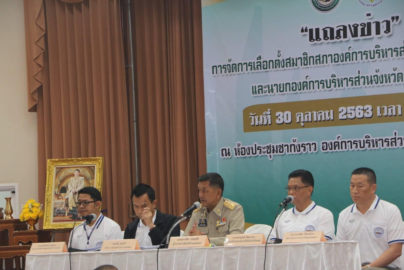 เข้าร่วมการประชุมแถลงข่าว การจัดการเลือกตั้งสมาชิกสภาองค์กรการบริหารส่วนจังหวัดกำแพงเพชร ณ ห้องประชุมชากังราว