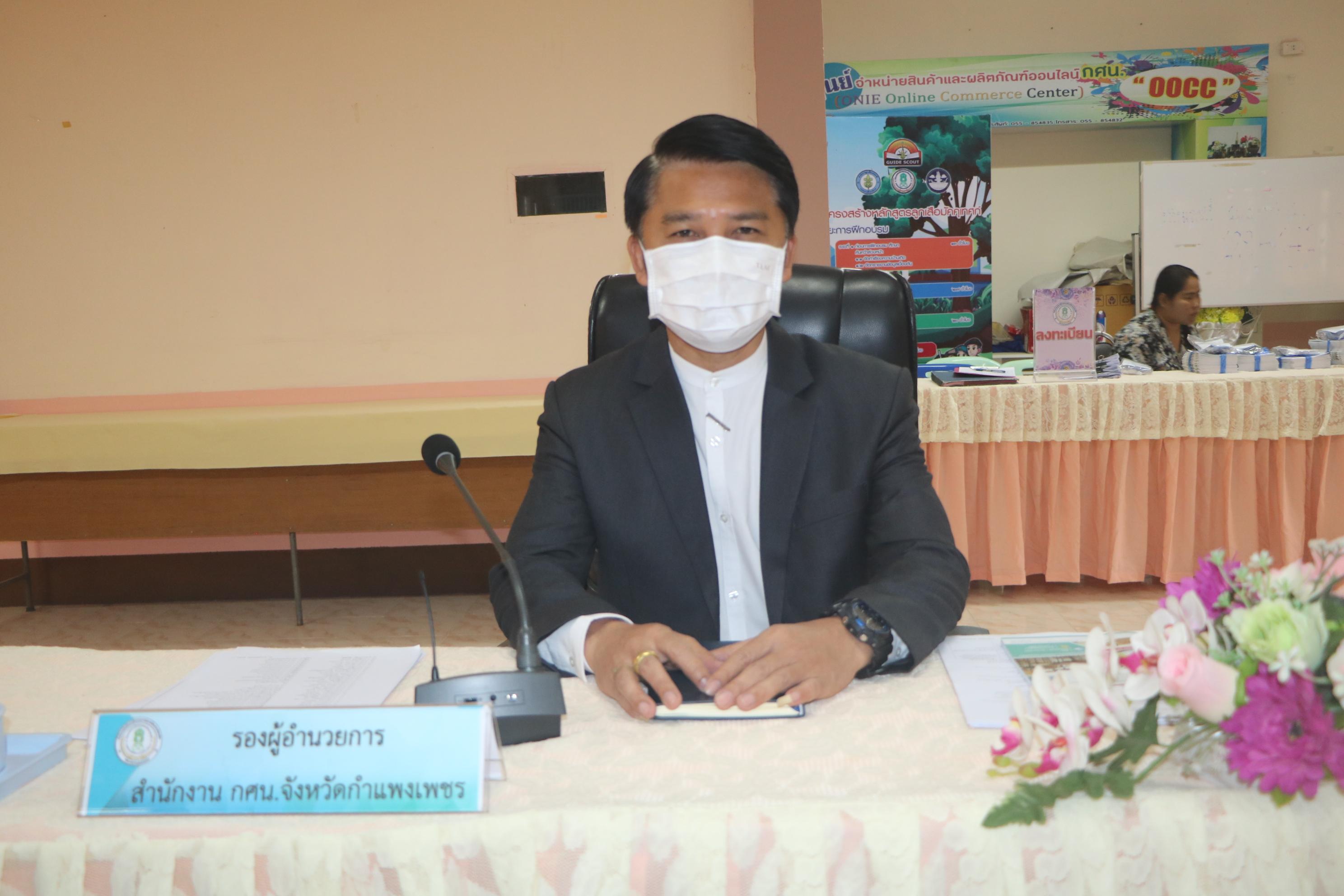 การประชุมประจำเดือนผู้บริหารการศึกษา ผู้บริหารสถานศึกษา ข้าราชการ  พนักงานราชการ และบุคลากรในสังกัดสำนักงาน กศน.จังหวัดกำแพงเพชร