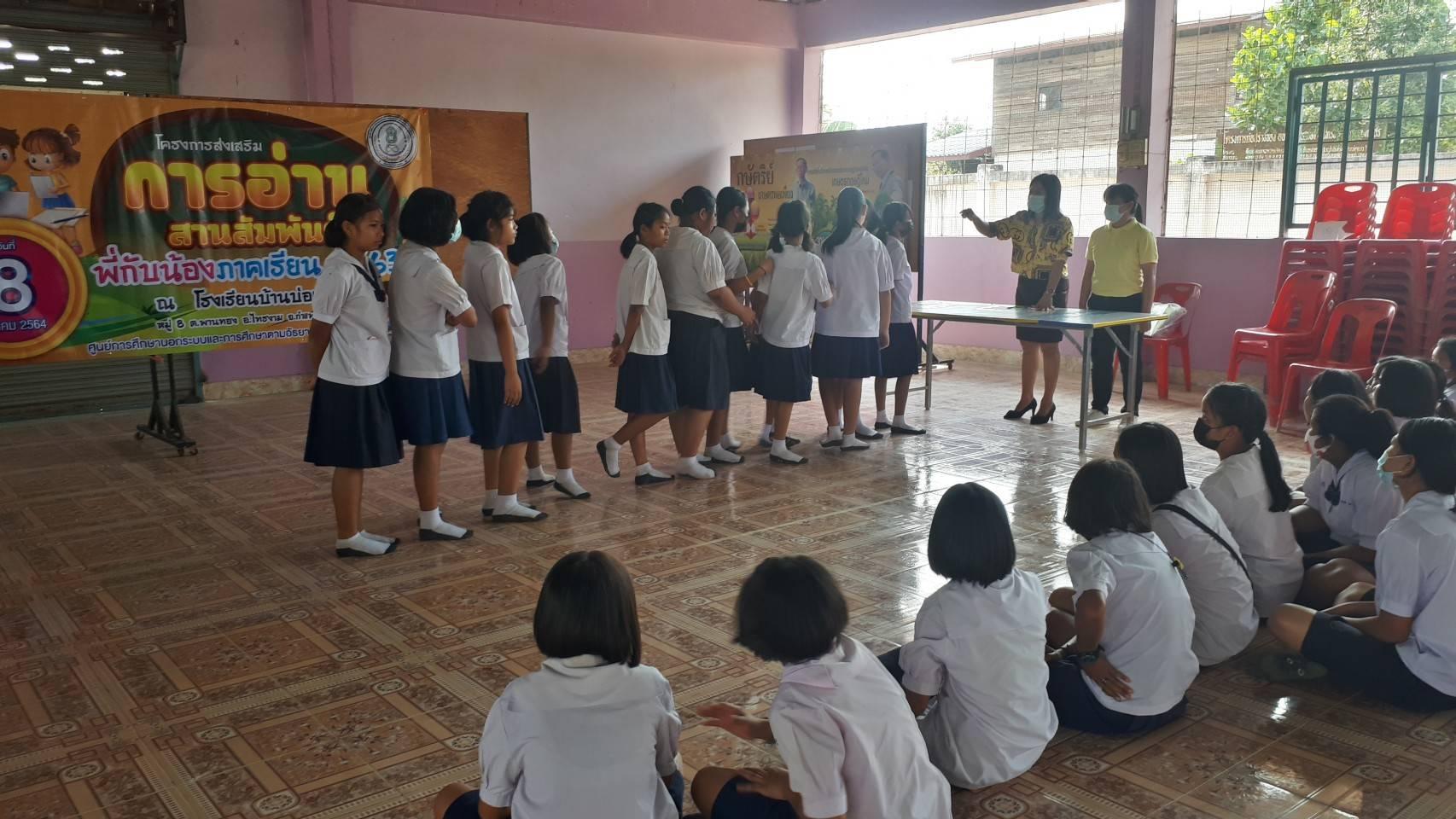 ส่งเสริมการอ่าน สานสัมพันธ์พี่กับน้อง ภาคเรียนที่ 2/2563  ณ โรงเรียนบ้านบ่อแก้ว ตำบลพานทอง อำเภอไทรงาม  จังหวัดกำแพงเพชร