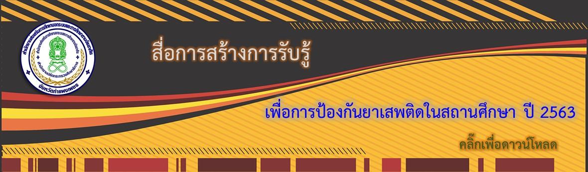 สื่อการสร้างการรับรู้เพื่อการป้องกันยาเสพติดในสถานศึกษา ปี 2563