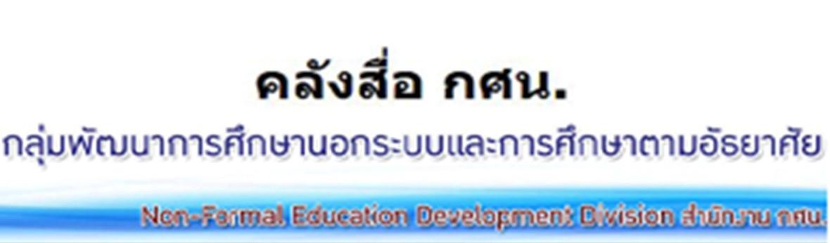 คลังสื่อ กลุ่มพัฒนาการศึกษานอกระบบ