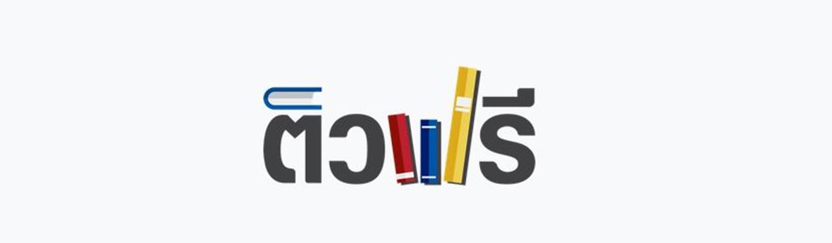 ติวฟรี.com ลดความเหลื่อมล้ำ เสริมสร้างโอกาส ทุกการเรียนรู้