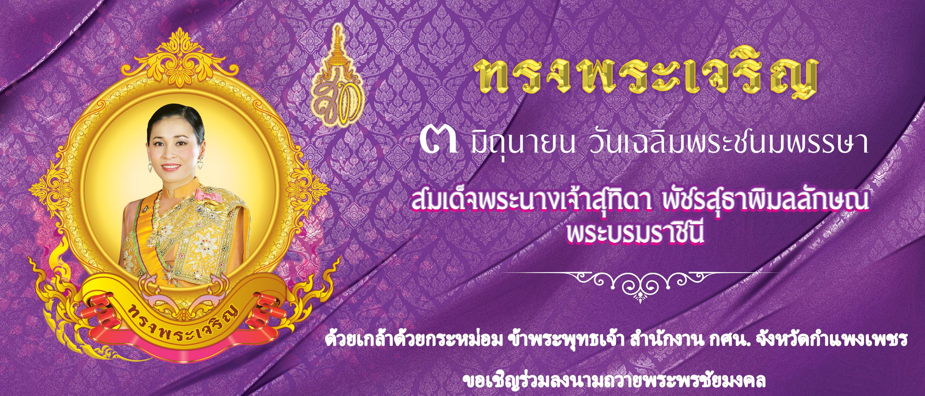 ขอเชิญร่วมลงนามถวายพระพรชัยมงคล สมเด็จพระนางเจ้าสุทิดา พัชรสุธาพิมลลักษณ พระบรมราชินี