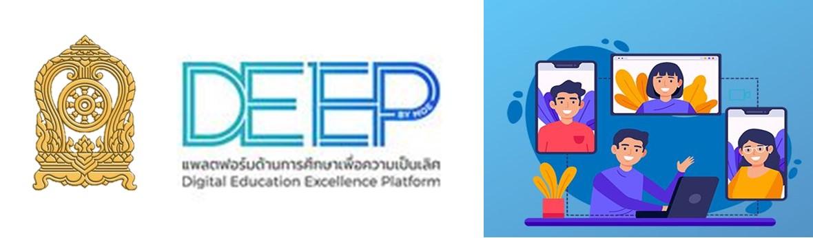 DEEP แพลตฟอร์มด้านการศึกษา เพื่อความเป็นเลิศ โดย กระทรวงศึกษาธิการ