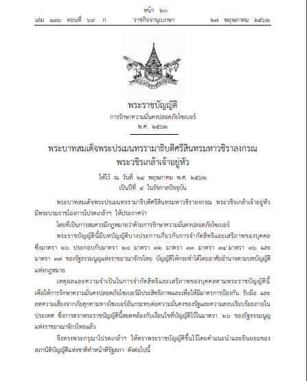 พระราชบัญญัติ การ รักษา ความ มั่นคง ปลอดภัย ไซเบอร์ 2562