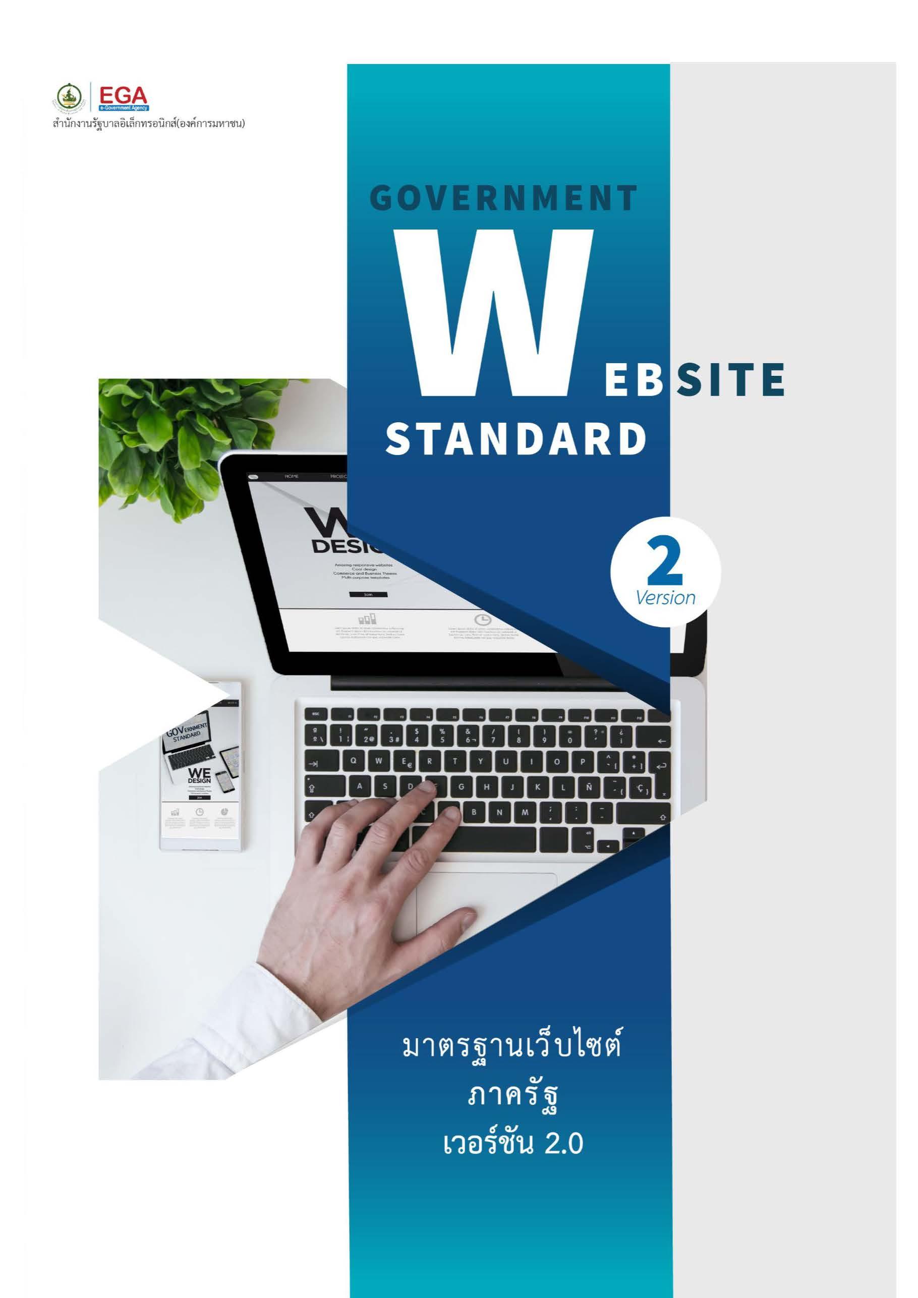 มาตรฐานเว็บไซต์ภาครัฐ (Government Website Standard)