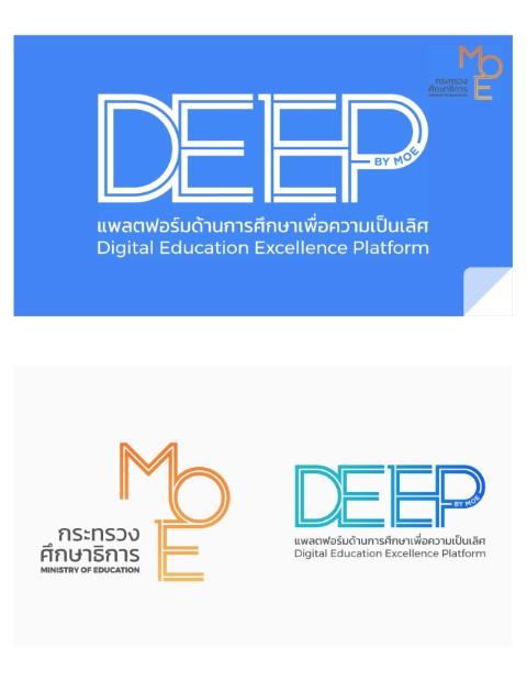 สไลด์ประกอบการประชุมเชิงปฏิบัติการใช้งานระบบดิจิทัลแพลตฟอร์มเพื่อการเรียนรู้แห่งชาติ