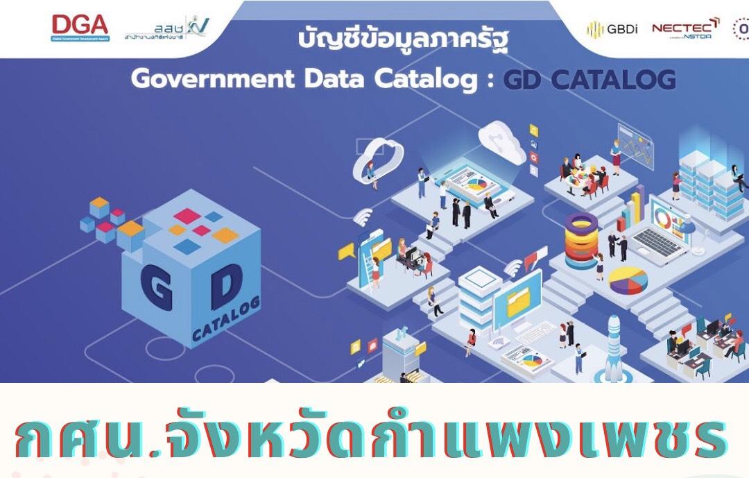 บัญชีข้อมูลภาครัฐ GD catalog