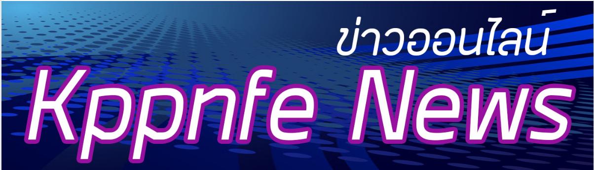 ข่าว kppnfe news