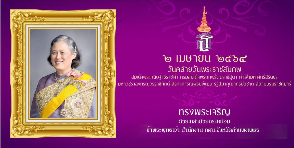 ขอเชิญร่วมลงนามถวายพระพรสมเด็จพระกนิษฐาธิราชเจ้า กรมสมเด็จพระเทพรัตนราชสุดาฯ สยามบรมราชกุมารี